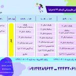 جدول زمانبندی ترم تابستان 99 در بخش دختران